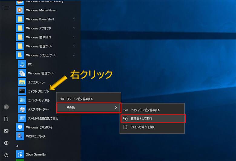 「Windowsシステムツール」の中の「コマンドプロンプト」を右クリック