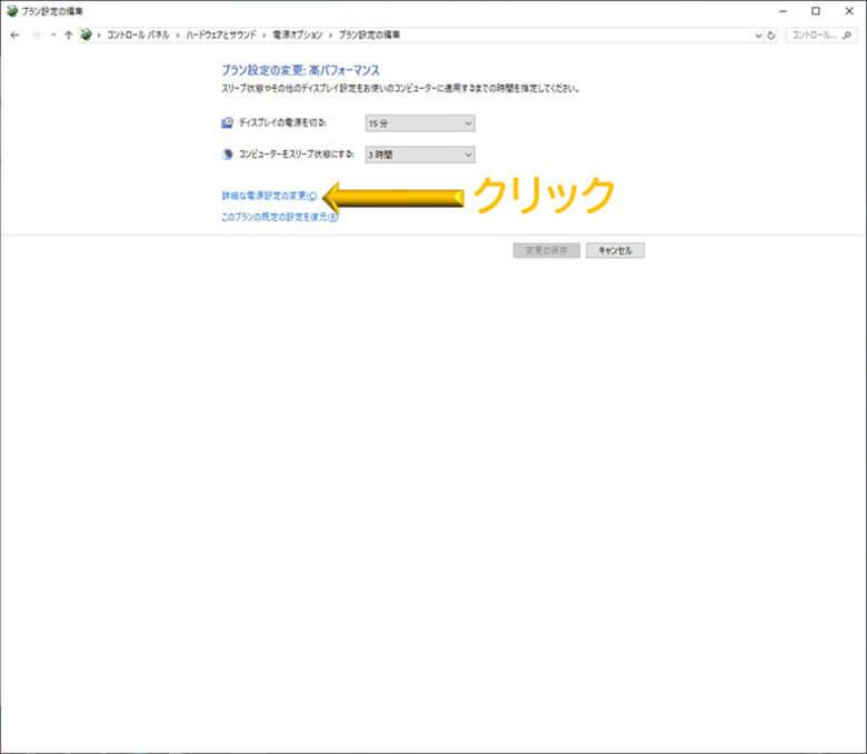 「詳細な電源設定の変更」をクリック