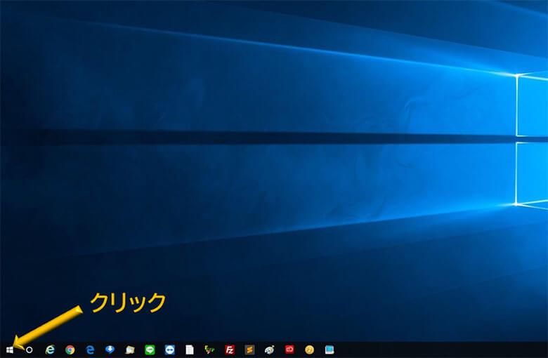 Windowsメニューをクリック