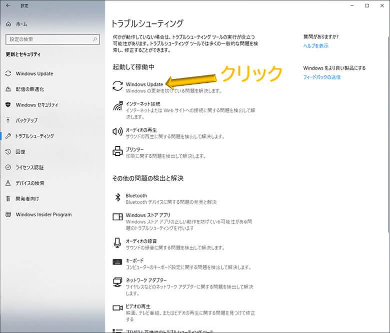 「Windows Update」をクリック