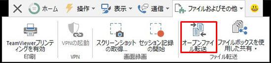 オープンファイル転送