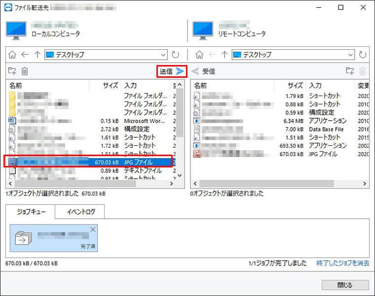 ファイルの送信方法