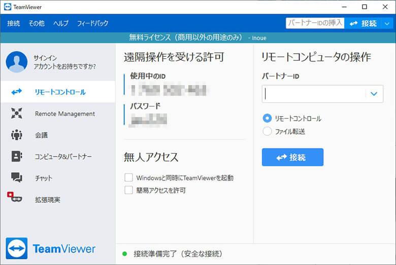 Team Viewerのインストール完了画面