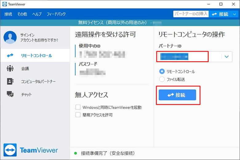 Team Viewerの接続設定画面
