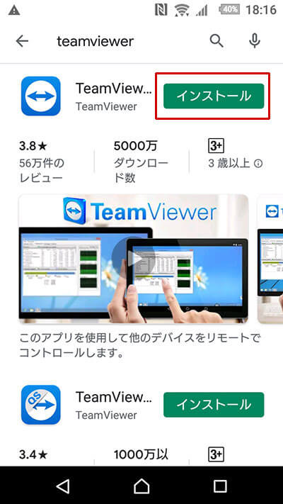 Team Viewerのインストール