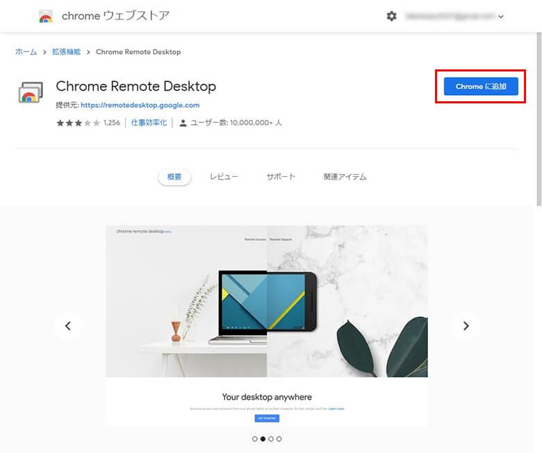 Cromeリモートデスクトップのダウンロード画面
