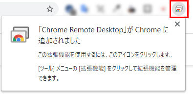 Cromeリモートデスクトップがクロームに追加されました