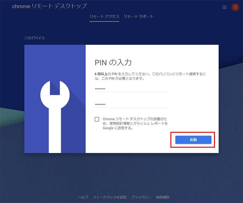 PINの確認画面