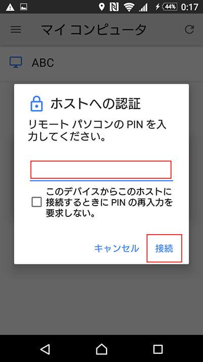 PINを入力