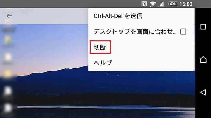 Chromeリモートデスクトップの終了
