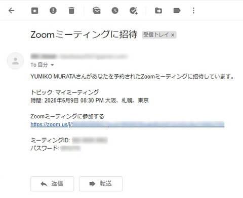 ミーティングの招待メール