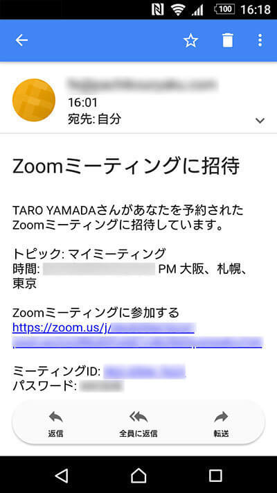 Zoomミーティングの招待メール